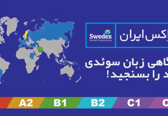 آزمونهای رسمی زبان سوئدی در ایران